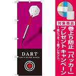 のぼり旗 DART(ダーツ) ピンク (GNB-1702) [プレゼント付]