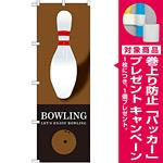 のぼり旗 BOWLING(ボウリング) ブラウン (GNB-1703) [プレゼント付]