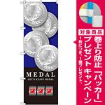 のぼり旗 MEDAL(メダル) ブルー (GNB-1705) [プレゼント付]