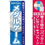 のぼり旗 メダルゲーム (GNB-1709) [プレゼント付]