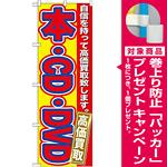 のぼり旗 本・CD・DVD (GNB-171) [プレゼント付]