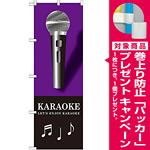 のぼり旗 KARAOKE(カラオケ) パープル (GNB-1714) [プレゼント付]