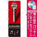 のぼり旗 KARAOKE(カラオケ) レッド (GNB-1715) [プレゼント付]