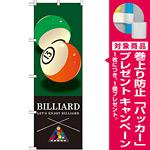 のぼり旗 BILLIARD(ビリヤード) グリーン (GNB-1716) [プレゼント付]