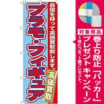 のぼり旗 プラモ・フィギュア (GNB-172) [プレゼント付]