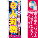 のぼり旗 8人対戦 (GNB-1722) [プレゼント付]