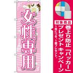 のぼり旗 女性専用 (GNB-1726) [プレゼント付]