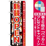 のぼり旗 新規OPEN (GNB-1739) [プレゼント付]