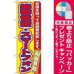 のぼり旗 携帯電話・スマートフォン (GNB-174) [プレゼント付]
