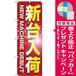 のぼり旗 新台入荷 NEW MACHINE DEBUT(GNB-1744) [プレゼント付]