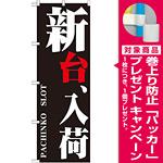 のぼり旗 新台、入荷 (GNB-1749) [プレゼント付]