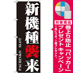 のぼり旗 新機種襲来 (GNB-1750) [プレゼント付]