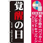 のぼり旗 覚醒の日 (GNB-1751) [プレゼント付]