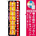 のぼり旗 地域最強宣言店 (GNB-1752) [プレゼント付]