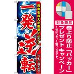 のぼり旗 一発逆転 (GNB-1754) [プレゼント付]