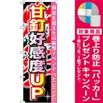 のぼり旗 甘釘高感度UP (GNB-1758) [プレゼント付]