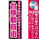 のぼり旗 台移動自由 (GNB-1761) [プレゼント付]