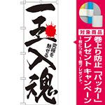 のぼり旗 一玉入魂 白 (GNB-1764) [プレゼント付]