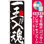 のぼり旗 一玉入魂 黒 (GNB-1765) [プレゼント付]