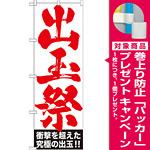 のぼり旗 出玉祭 (GNB-1767) [プレゼント付]