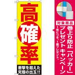のぼり旗 高確率 (GNB-1773) [プレゼント付]