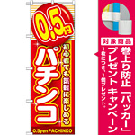 のぼり旗 0.5円パチンコ (GNB-1774) [プレゼント付]