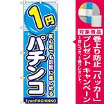 のぼり旗 1円パチンコ (GNB-1775) [プレゼント付]