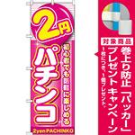 のぼり旗 2円パチンコ (GNB-1776) [プレゼント付]