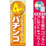 のぼり旗 4円パチンコ (GNB-1778) [プレゼント付]