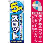 のぼり旗 5円スロット (GNB-1779) [プレゼント付]