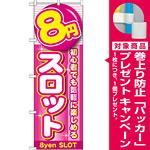 のぼり旗 8円スロット (GNB-1780) [プレゼント付]