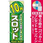 のぼり旗 10円スロット (GNB-1781) [プレゼント付]