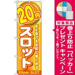 のぼり旗 20円スロット (GNB-1782) [プレゼント付]