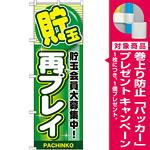 のぼり旗 貯玉再プレイ (GNB-1783) [プレゼント付]