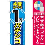 のぼり旗 4倍遊べる1円パチンコ (GNB-1785) [プレゼント付]