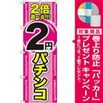 のぼり旗 2倍遊べる2円パチンコ (GNB-1786) [プレゼント付]