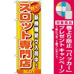 のぼり旗 スロット専門店 (GNB-1789) [プレゼント付]
