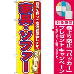 のぼり旗 家具・ソファー (GNB-179) [プレゼント付]