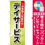 のぼり旗 デイサービス 1日体験入所受付中! (GNB-1797) [プレゼント付]