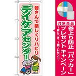 のぼり旗 デイケアセンター (GNB-1799) [プレゼント付]