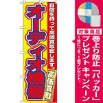のぼり旗 オーディオ機器 (GNB-180) [プレゼント付]