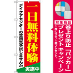 のぼり旗 一日無料体験実施中 (GNB-1801) [プレゼント付]