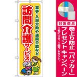 のぼり旗 訪問介護サービス (GNB-1804) [プレゼント付]