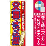 のぼり旗 OA機器・オフィス用品 (GNB-181) [プレゼント付]
