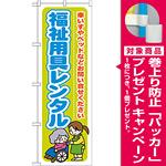 のぼり旗 福祉用具レンタル (GNB-1810) [プレゼント付]