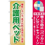 のぼり旗 介護用ベッド (GNB-1812) [プレゼント付]
