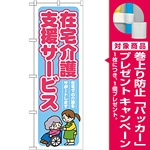 のぼり旗 在宅介護支援サービス (GNB-1816) [プレゼント付]