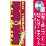 のぼり旗 厨房機器・厨房用品 (GNB-182) [プレゼント付]