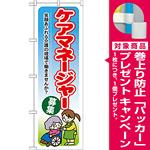 のぼり旗 ケアマネージャー募集 (GNB-1820) [プレゼント付]
