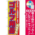 のぼり旗 ゴルフ用品 (GNB-183) [プレゼント付]